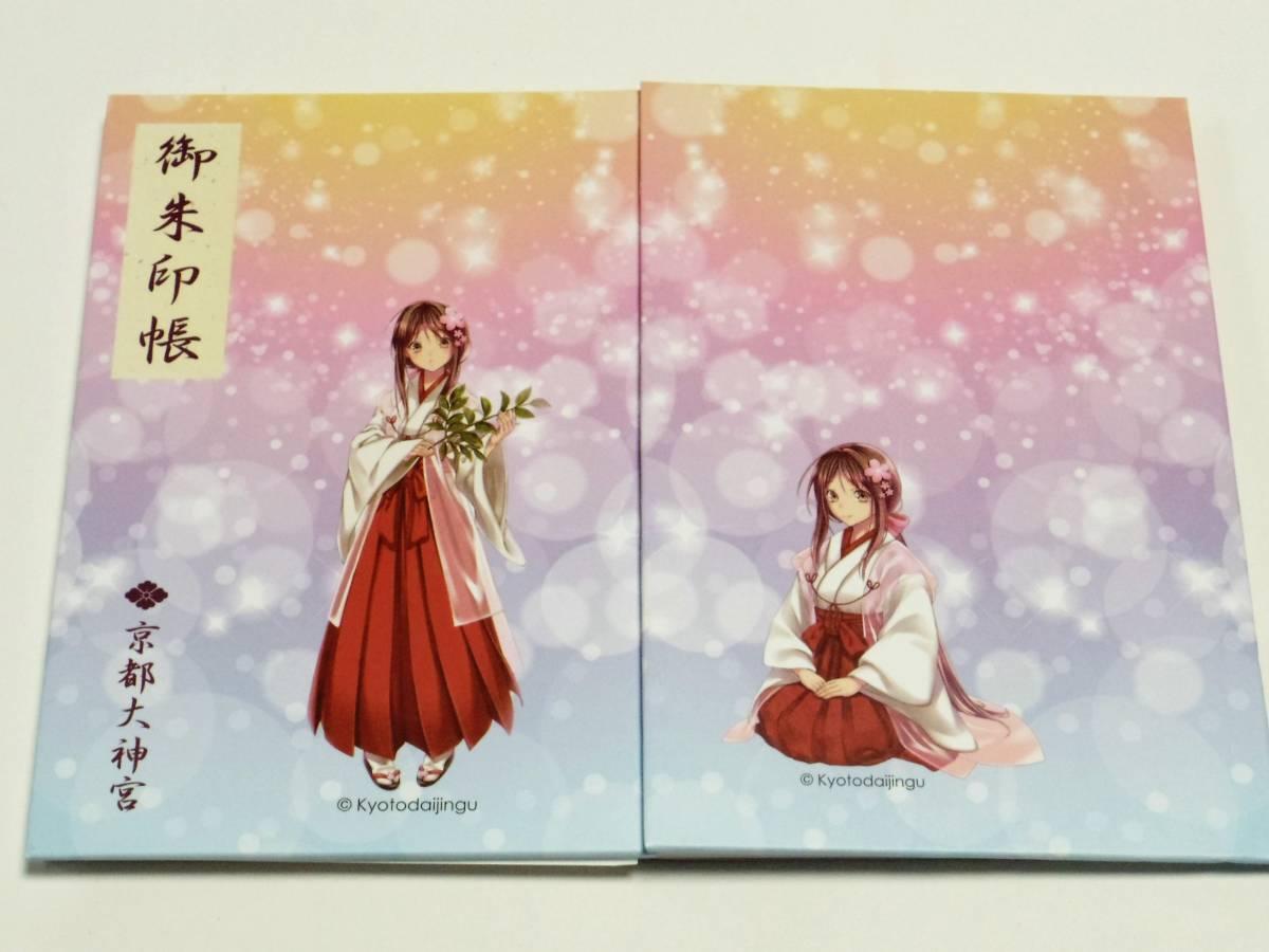 京都 大神社 可愛い巫女さんの御朱印帳&3月3日の御朱印