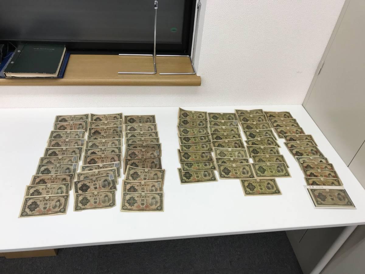 (紙幣B) 旧紙幣・古紙幣 日本銀行券 拾圓 十円札 10円札 和気清麻呂 日本 昔の 紙幣 お