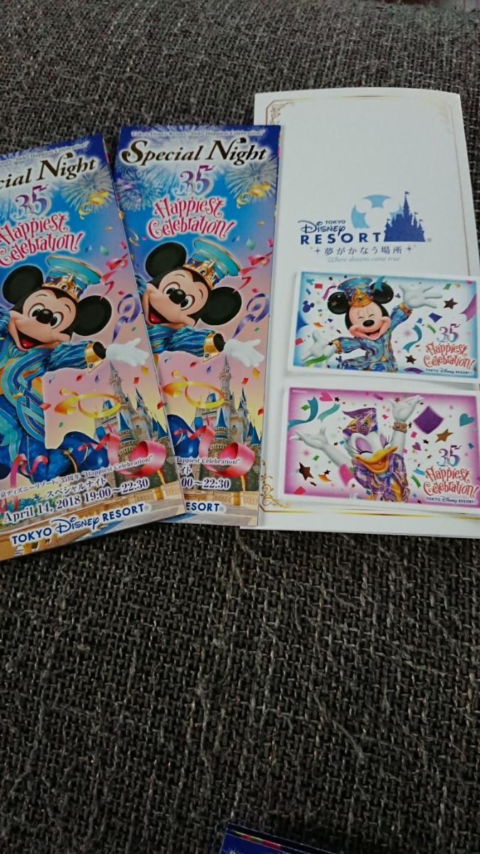 《送料無料》4/14 東京ディズニーリゾート35周年 スペシャルナイト パスポートペアチケット☆Happy Celebration☆貸切