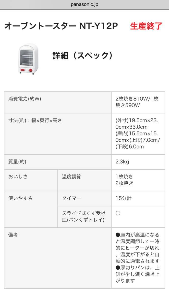 パナソニック 2段 オーブントースター NT-Y12P 新品_画像7