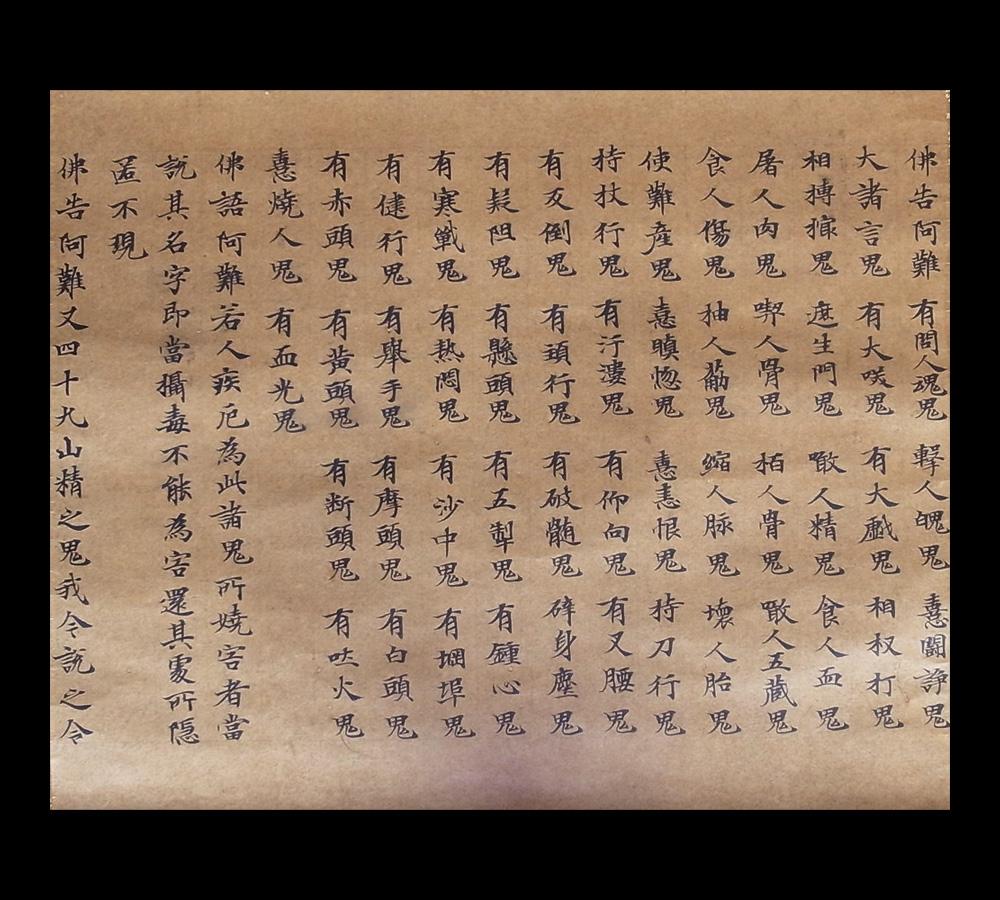 ◆掛軸 『天平経 古写経 行書』 天平時代 中国唐物唐本 敦煌経典 書法 仏教美術 仏画