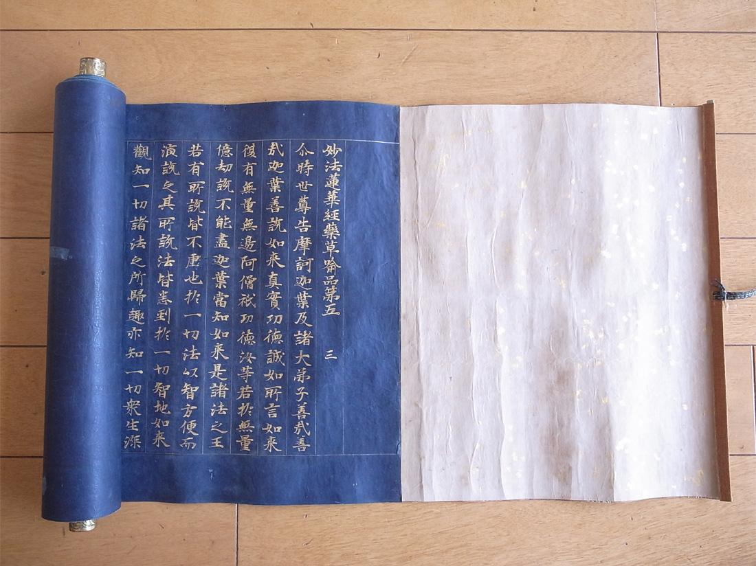 ◆古写経 『妙法蓮華経 紺紙金字 長10M』 平安-鎌倉時代 中国唐物唐本 敦煌経典 仏教美