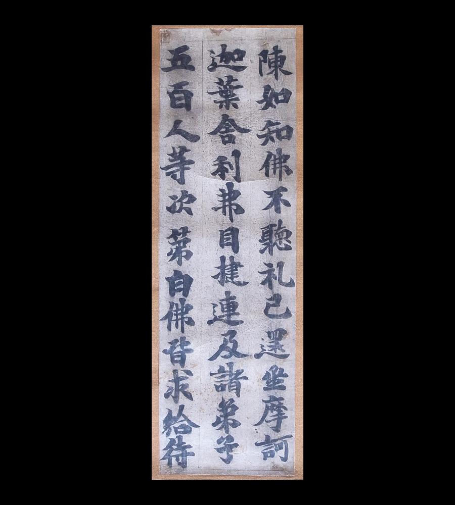 ◆掛軸 『大聖武 聖武天皇 賢愚経』 天平時代 中国唐物唐本 古写経 荼毘紙 敦煌経典 仏教