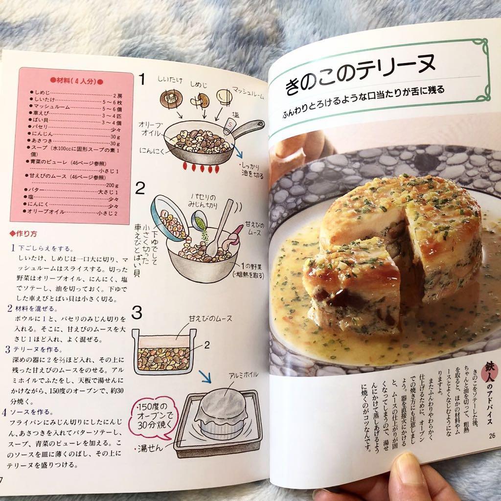 レシピ本☆坂井宏行のフランス料理☆帯あり☆家庭でオシャレ