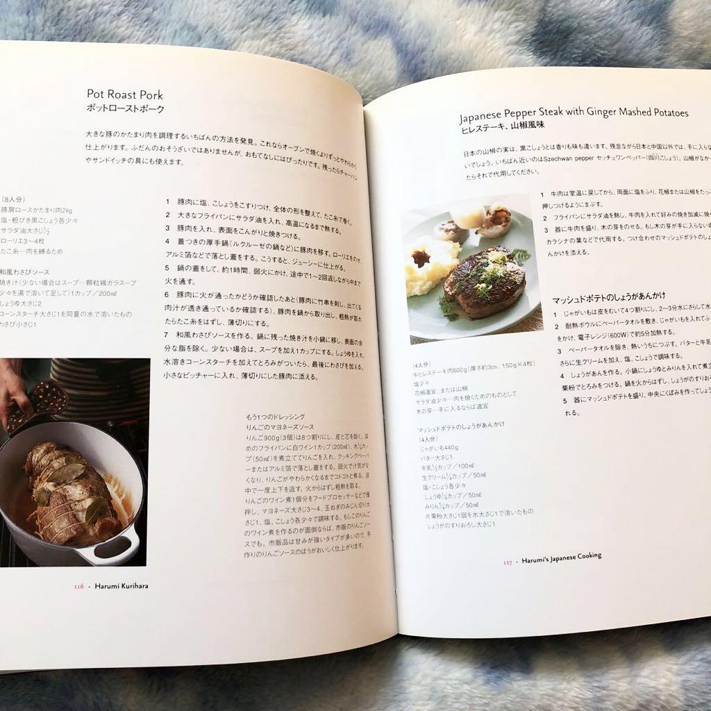 レシピ本☆栗原はるみのジャパニーズクッキング☆定価¥4,104☆材料も