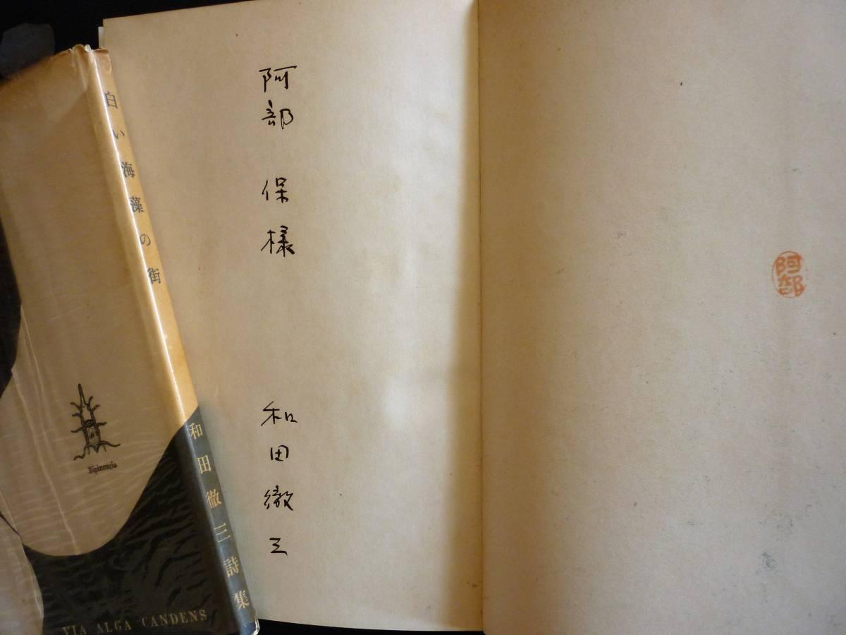 和田徹三 詩集■白い海藻の街 1952、カバー付 札幌・日本未来派 【300部限定 献呈署名入り】_画像2