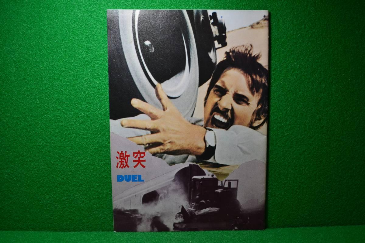 映画パンフレット 「激突」 スティーヴン・スピルバーグ/デニス・ウィーヴァー/1971年作品/初版/A4サイズ
