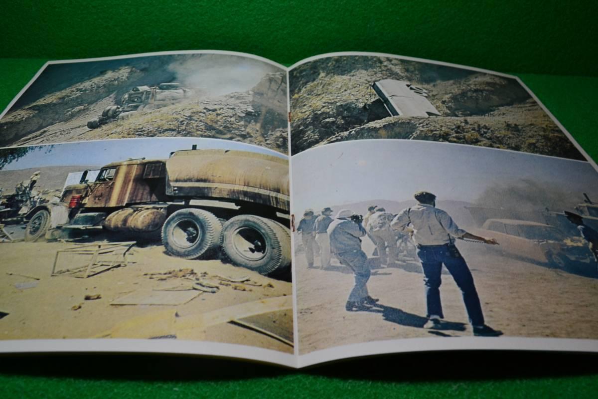 映画パンフレット 「激突」 スティーヴン・スピルバーグ/デニス・ウィーヴァー/1971年作品/初版/A4サイズ_画像4