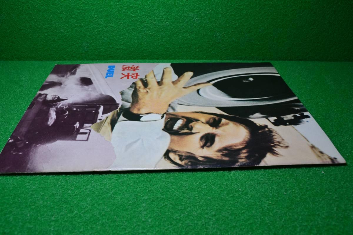 映画パンフレット 「激突」 スティーヴン・スピルバーグ/デニス・ウィーヴァー/1971年作品/初版/A4サイズ_画像5