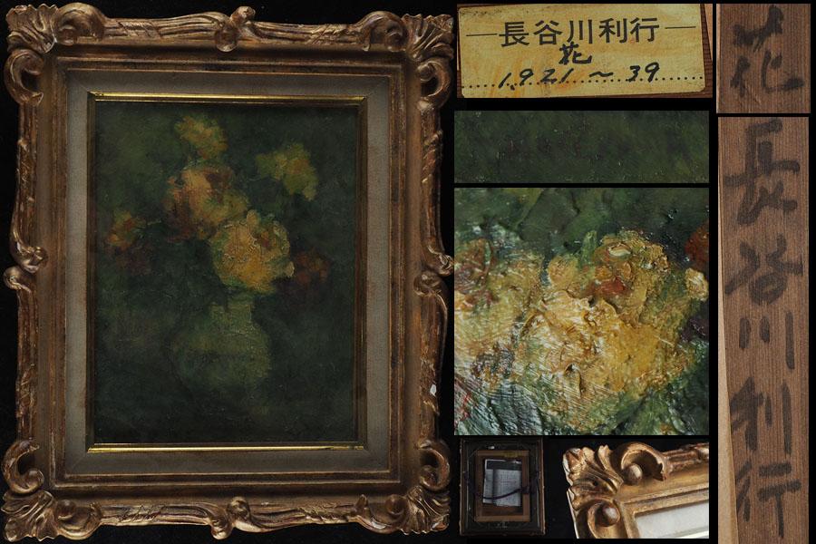 【模写】jd32_名家秘蔵品 旧家初出 工藝?長谷川利行「花」油彩 F2号 額34cm×30cm