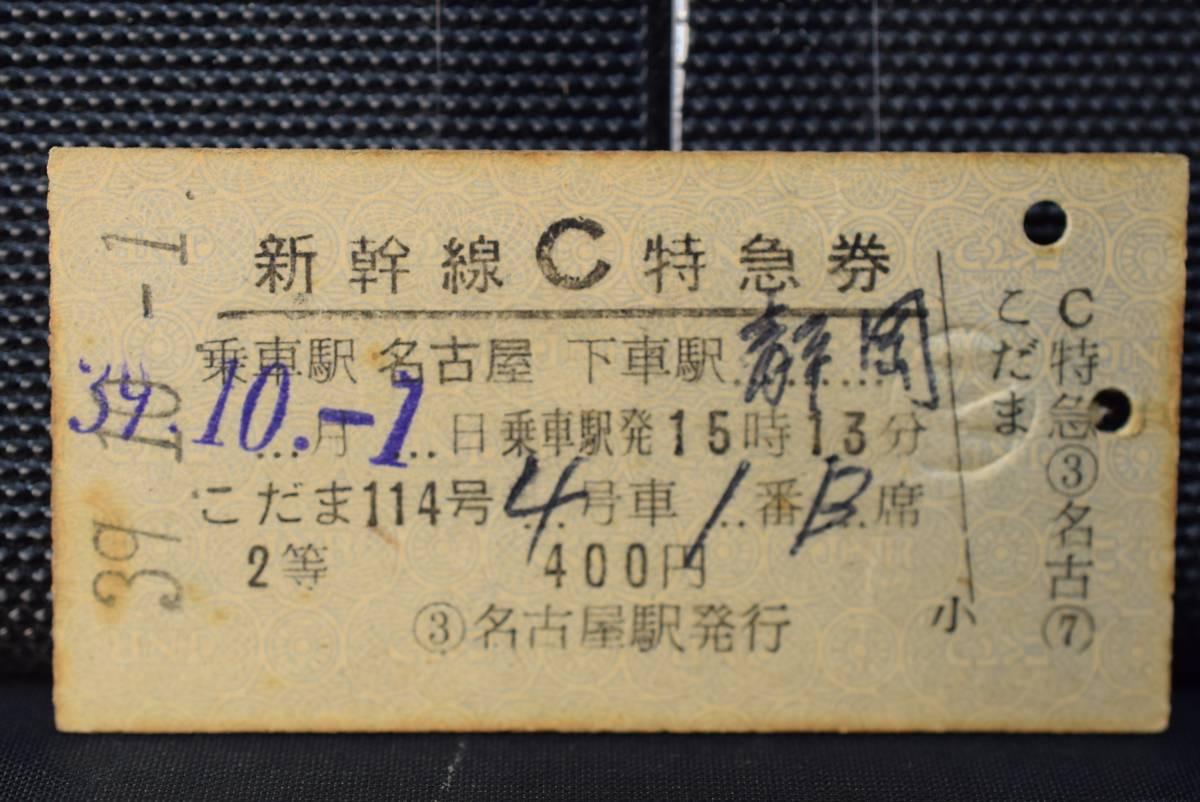 こだま114号 開業初日 特急券