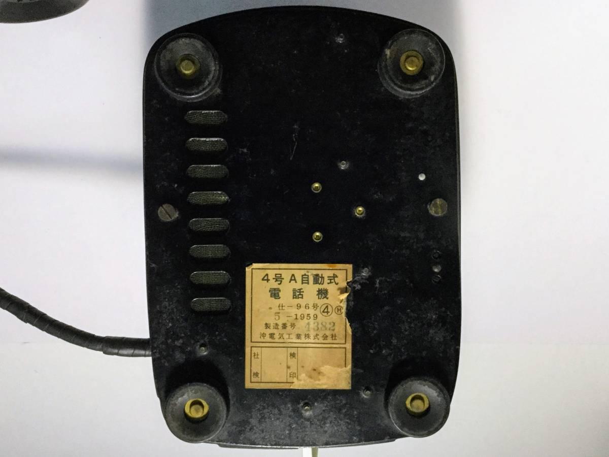 沖電気工業製 4号A自動式黒電話機 モジュラージャック換装済み 稼働確認済み 発着信/ベル鳴動/ダイヤル操作快調 昭和レトロ __画像6