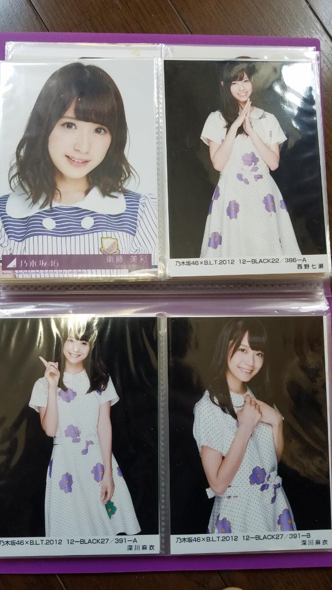乃木坂46 生写真 2012~2013 50枚以上まとめ売り ランダム封入 _画像6
