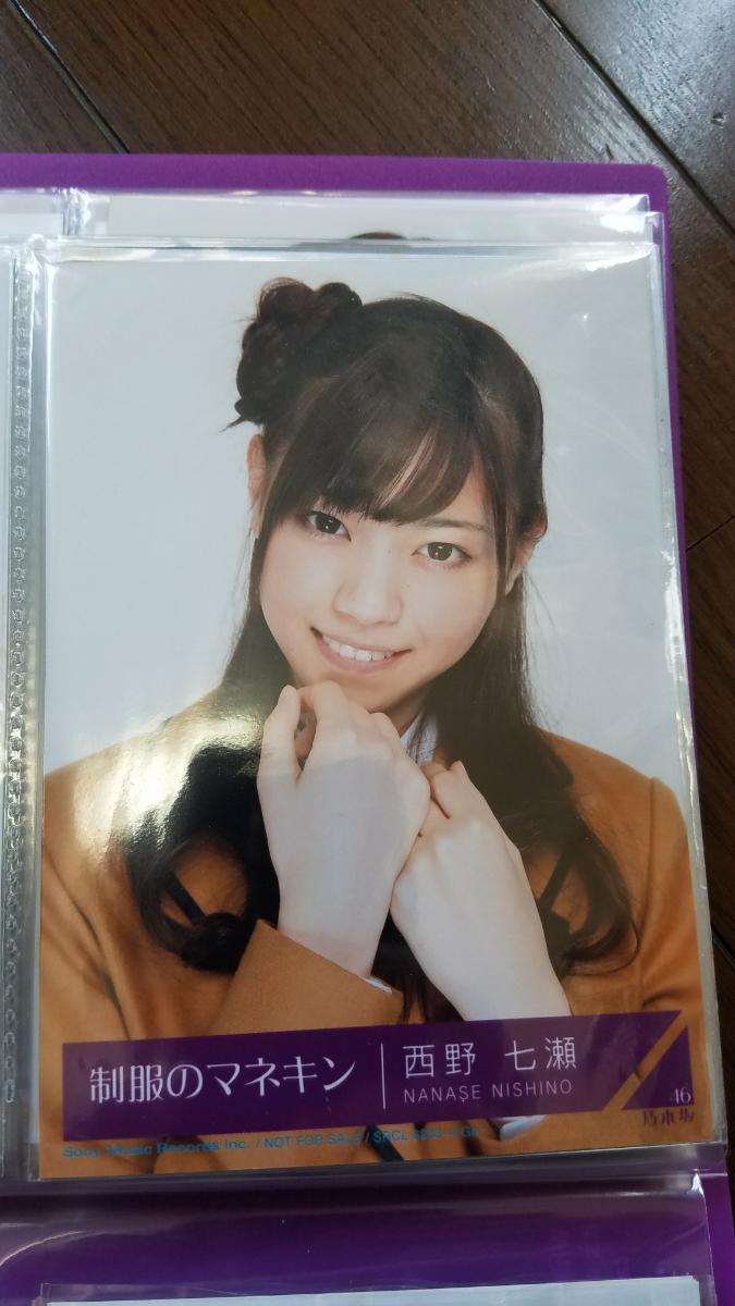 乃木坂46 生写真 2012~2013 50枚以上まとめ売り ランダム封入 _画像8
