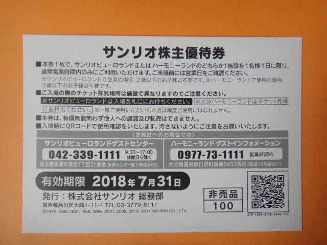 サンリオ 株主優待券 3枚+クーポン券1枚 送料込み_画像2