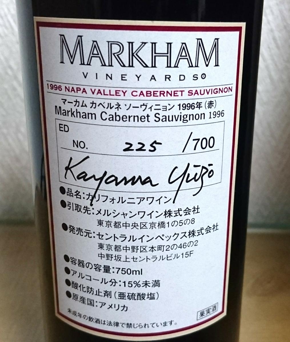 加山雄三 40周年記念 マーカム カベルネ・ソーヴィニヨン 1996年 赤ワイン 750ml_画像4