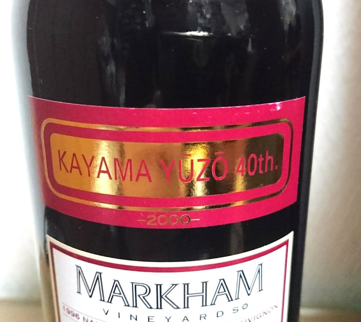 加山雄三 40周年記念 マーカム カベルネ・ソーヴィニヨン 1996年 赤ワイン 750ml_画像3