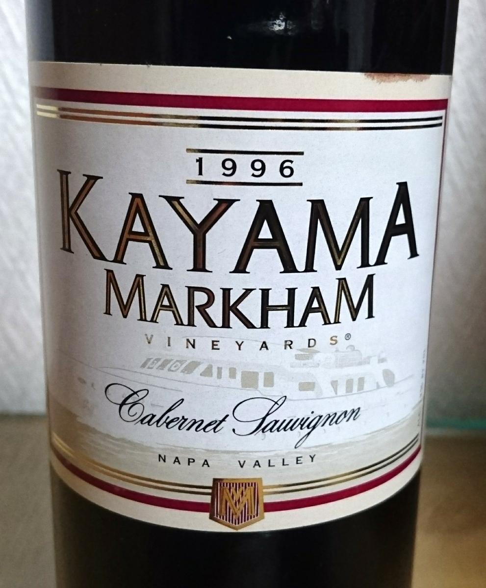 加山雄三 40周年記念 マーカム カベルネ・ソーヴィニヨン 1996年 赤ワイン 750ml_画像2