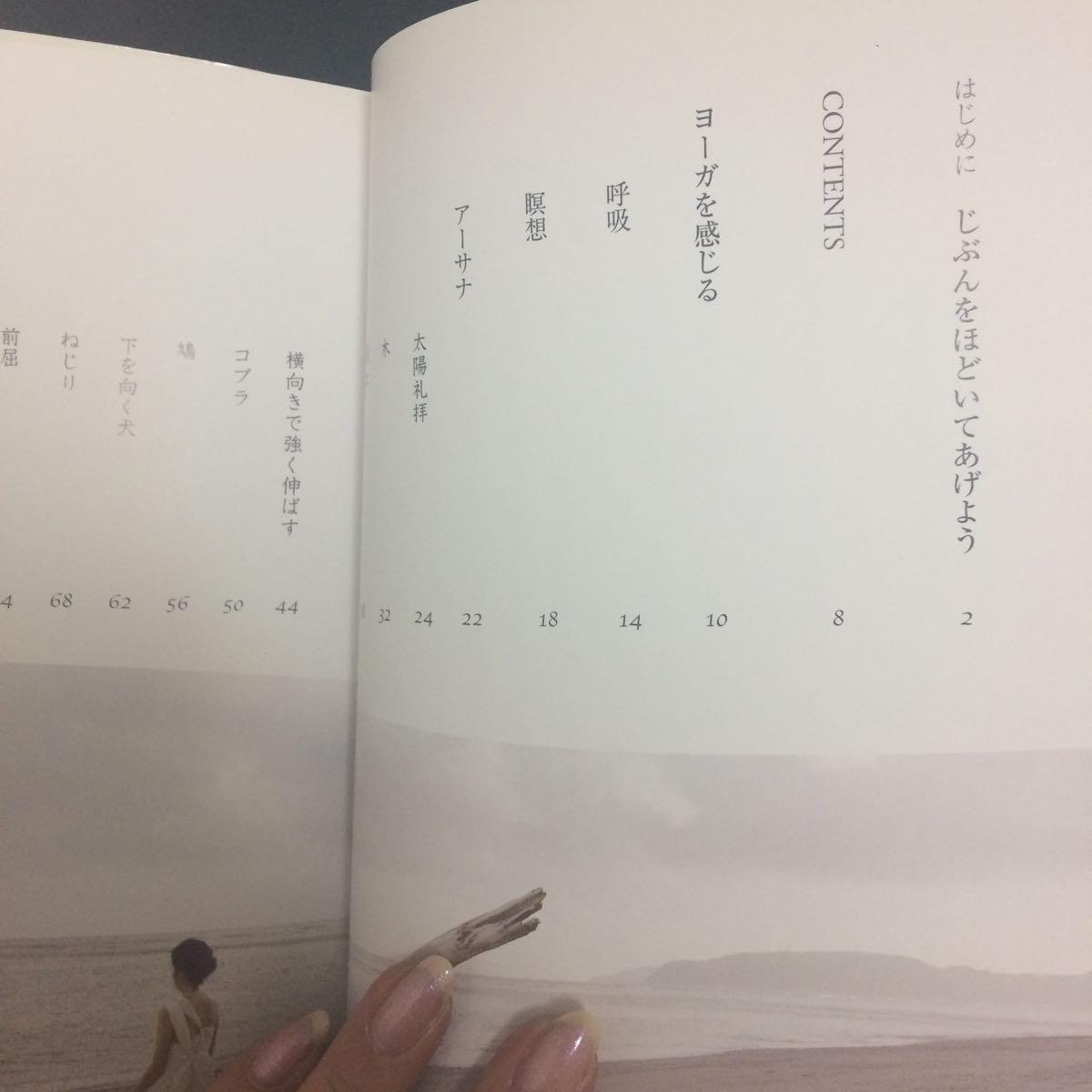 感じるヨガ☆Masami☆定価1800円♪_画像3