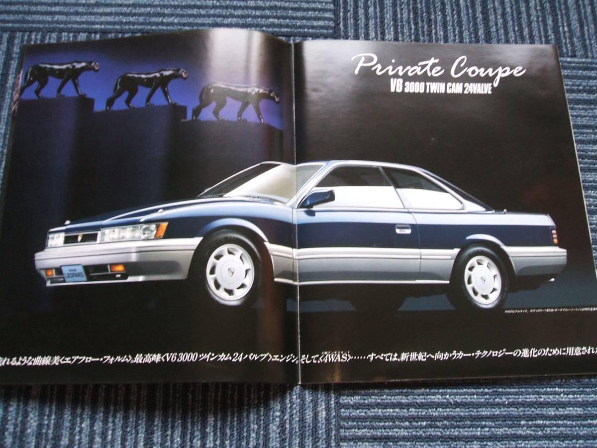 日産レパードカタログ 送料300円
