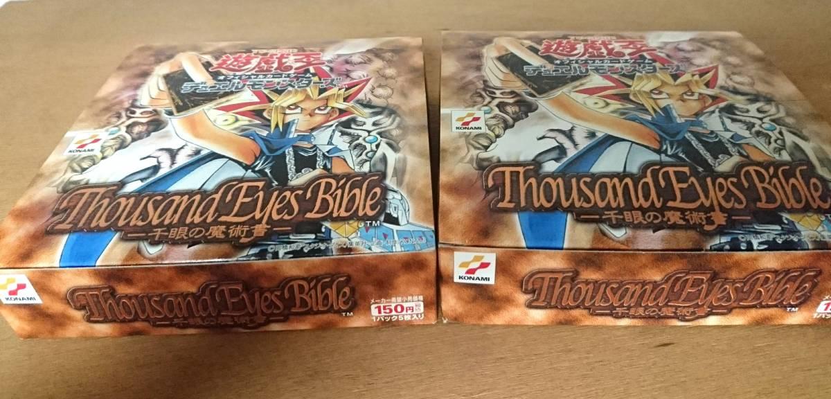 遊戯王 ボックス 空箱 18個セット カードなし_画像4