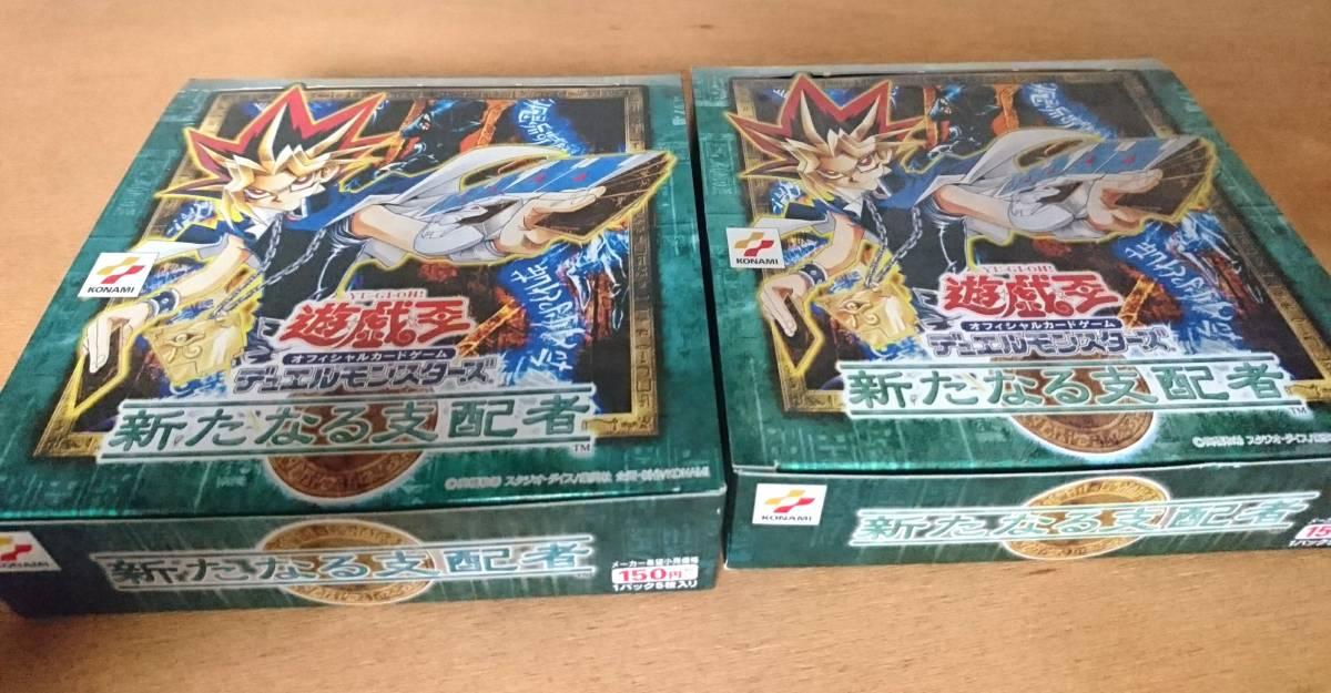 遊戯王 ボックス 空箱 18個セット カードなし_画像5