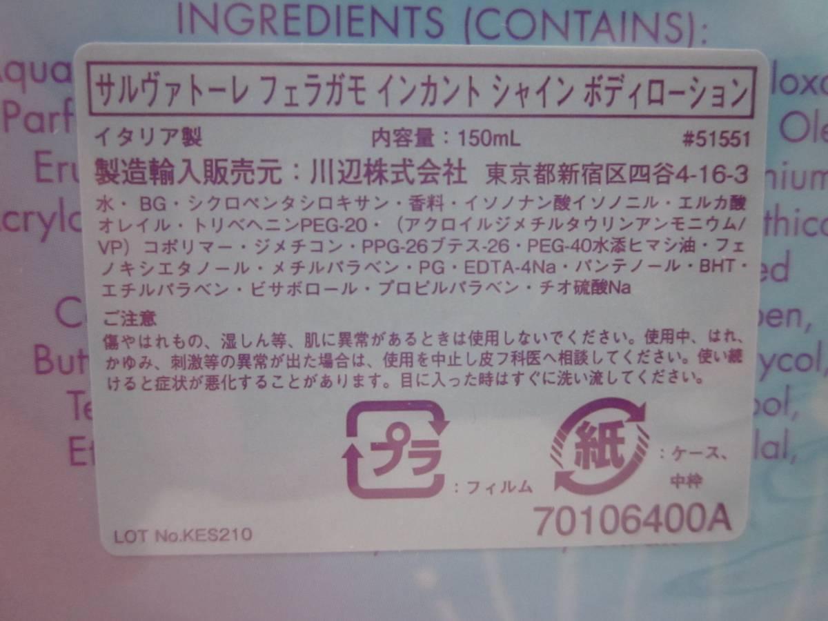 YC5110 フェラガモ インカントシャイン ボディローション 150ml 未開封_画像4