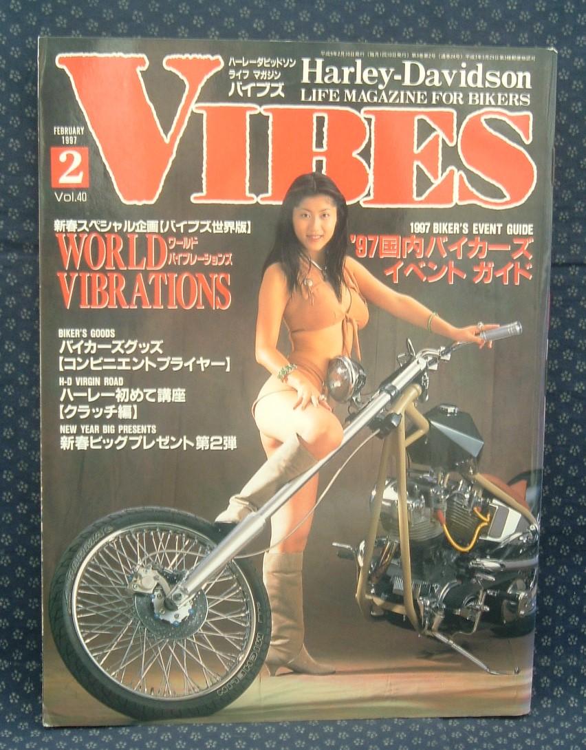 【 VIBES (バイブズ) 1997年 2月号 】表紙/グラビア:荒井まどか ハーレー・ダビッドソン_画像1
