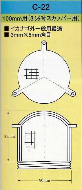イケダ式スカッパー キャップ「C-22」_画像1