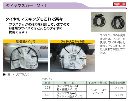 タイヤの養生に「ヨトリヤマ タイヤマスカー L」ワイド・大型タイヤ用_画像2