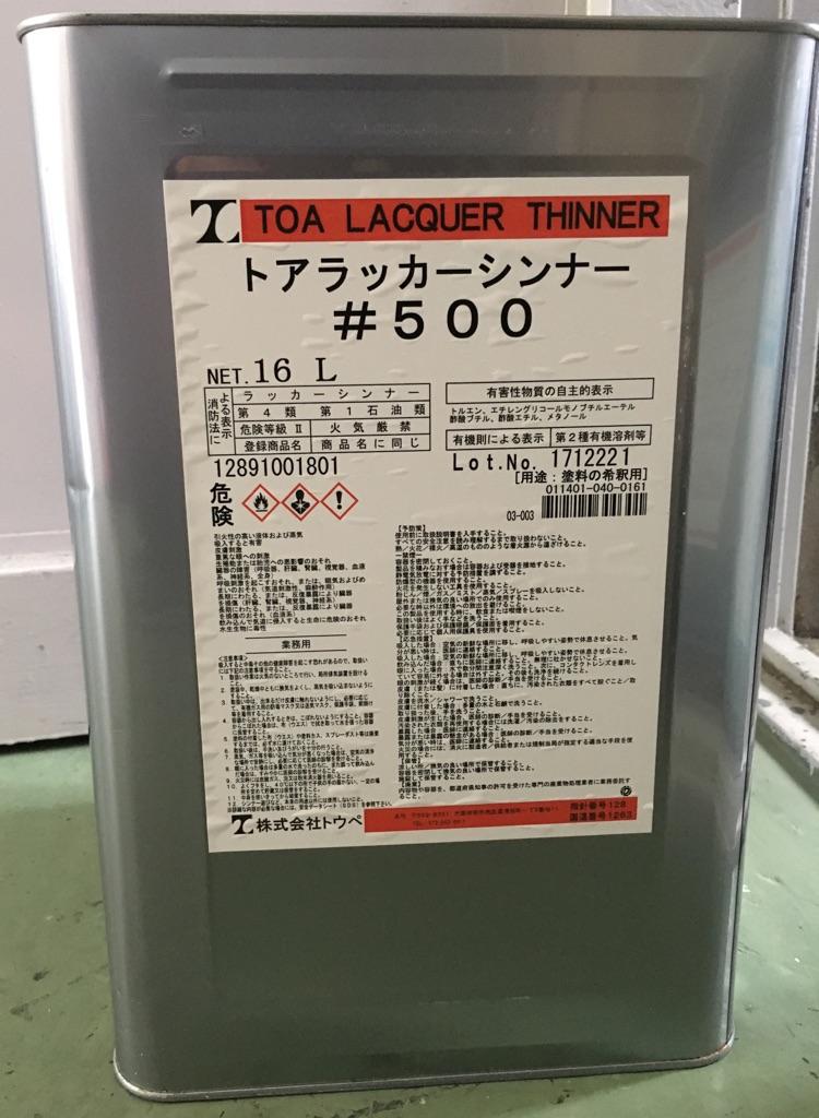 塗料の希釈、洗浄に「ラッカーシンナー#500 16L」株式会社トウペ_画像1