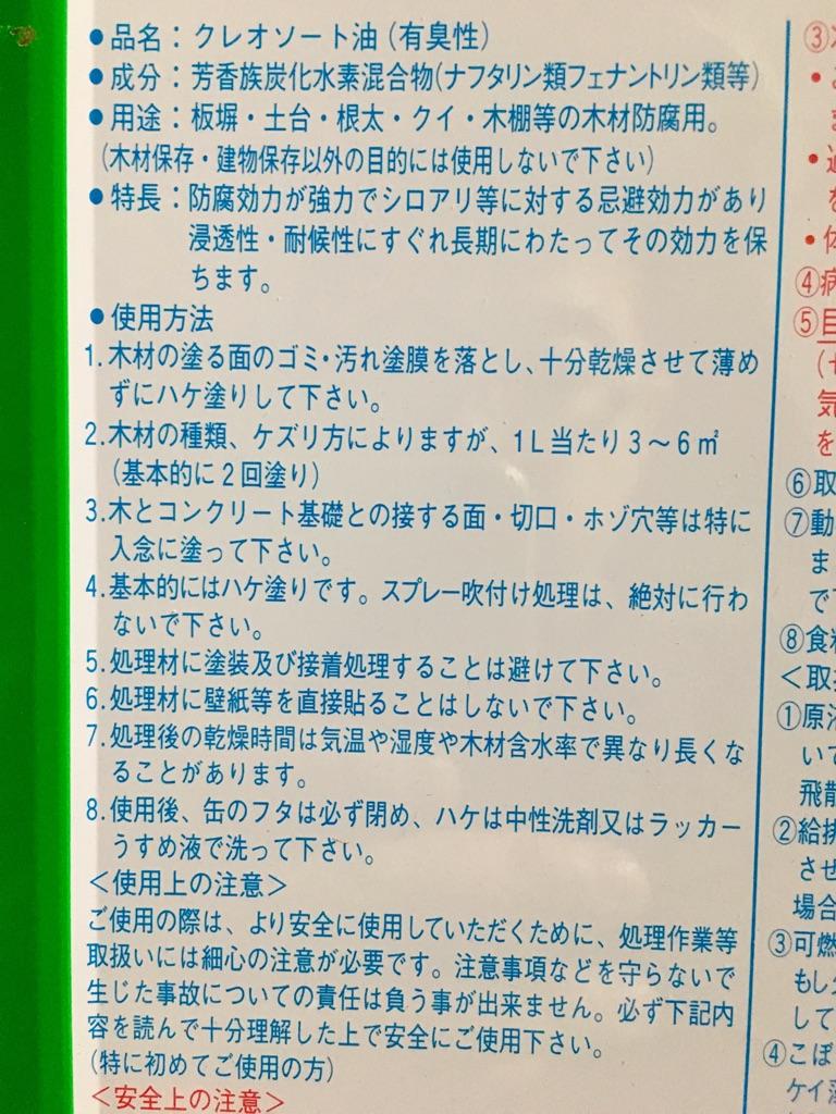 強力木材防腐材「環境配慮型 クレオソート油R 15㎏」 株式会社 二和田商店_画像2