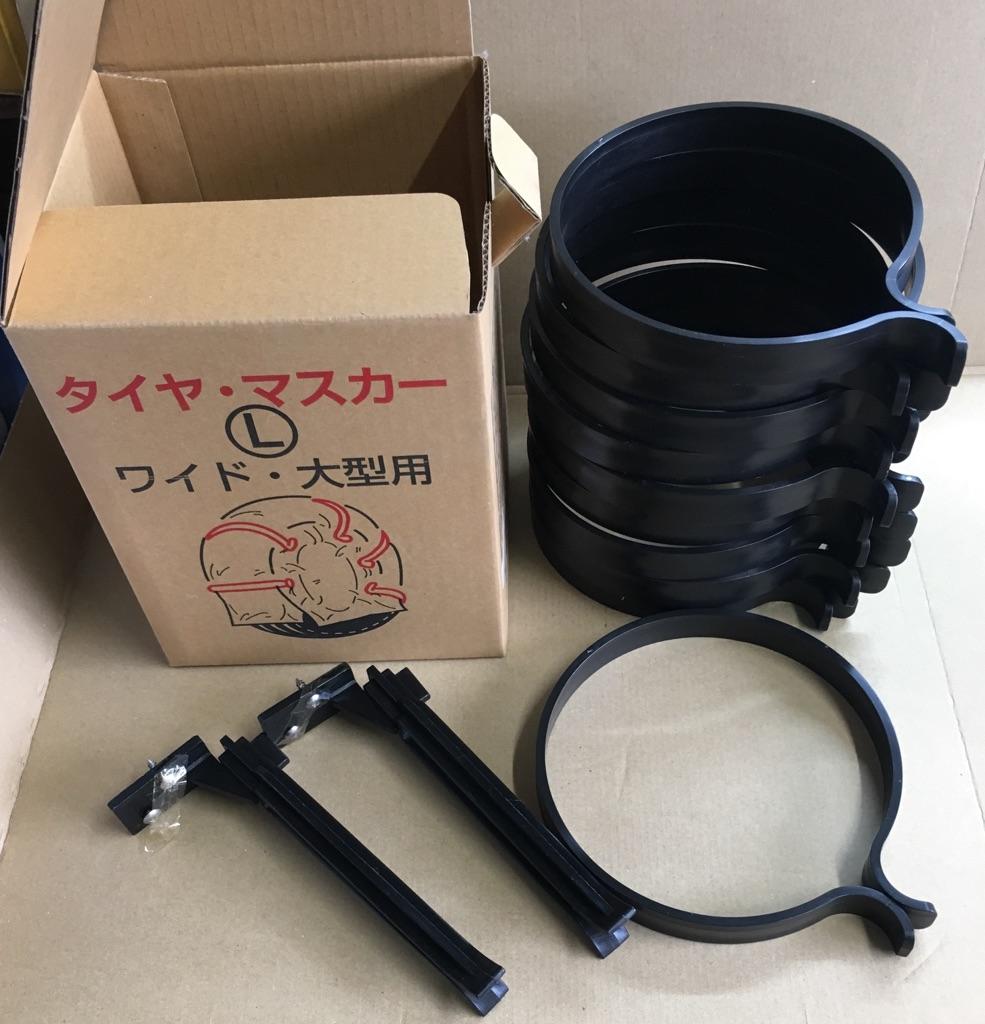 タイヤの養生に「ヨトリヤマ タイヤマスカー L」ワイド・大型タイヤ用_画像1