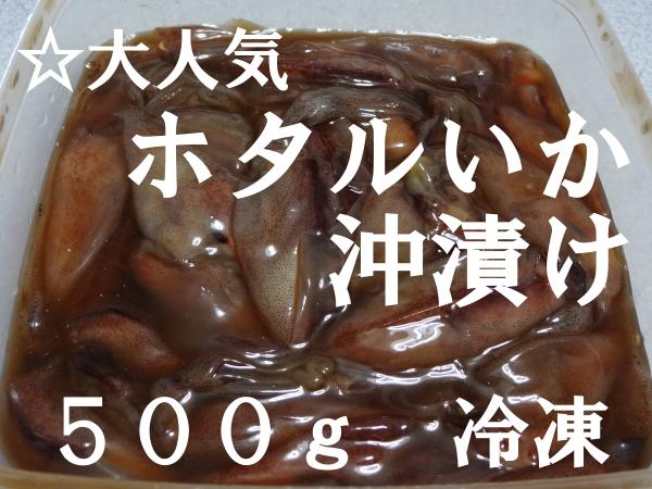 ☆大人気*** おつまみなどに♪ ホタルいか沖漬け 500g  冷凍 _画像1