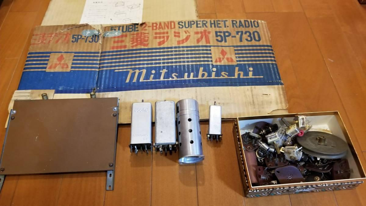 真空管ラジオ部品 ジャンク品