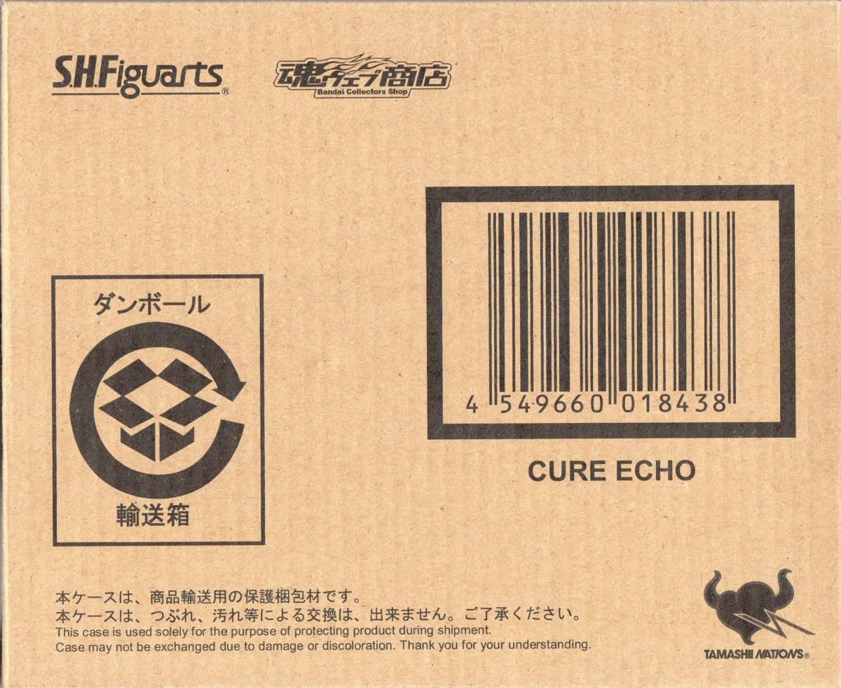 魂ウェブ商店限定 S.H.Figuarts キュアエコー_お送りする商品です。