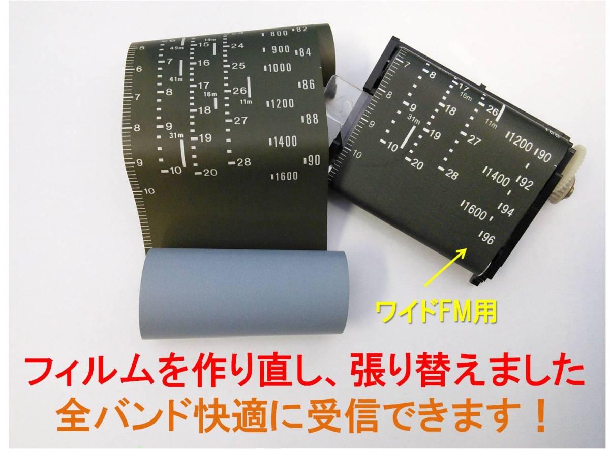 """昭和の名機""""復活""""Sony SkySensor ICF-5900 (Wide FM、レストア・美品)_画像5"""