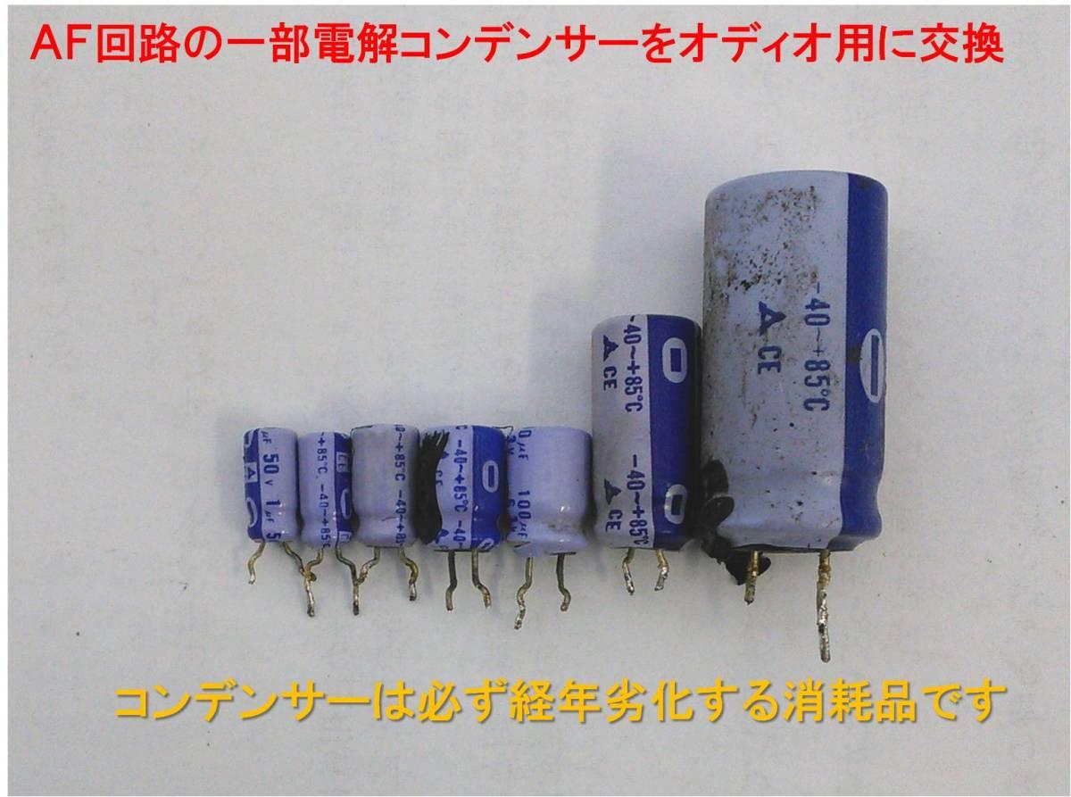 """昭和の名機""""復活""""ナショナル RF-2200 (Wide FM、レストア美品)_画像7"""