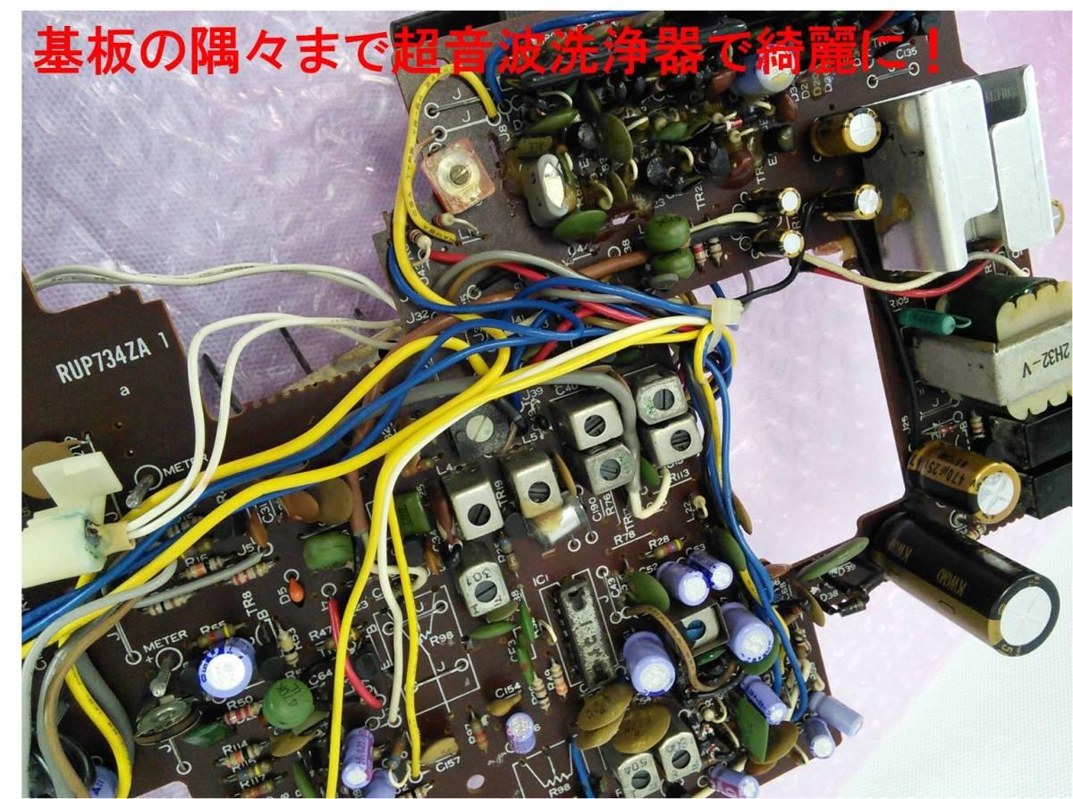 """昭和の名機""""復活""""ナショナル RF-2200 (Wide FM、レストア美品)_画像5"""