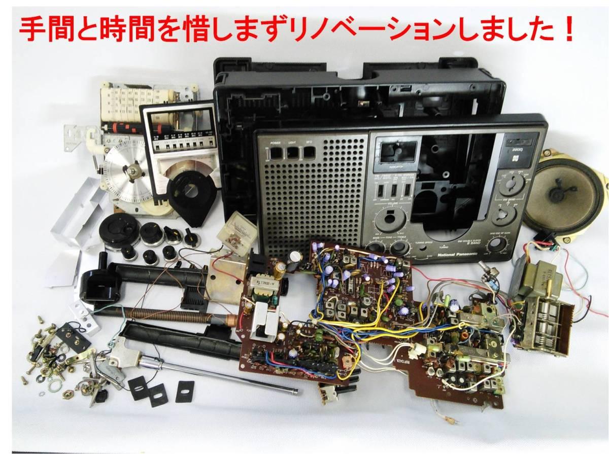 """昭和の名機""""復活""""ナショナル RF-2200 (Wide FM、レストア美品)_画像4"""