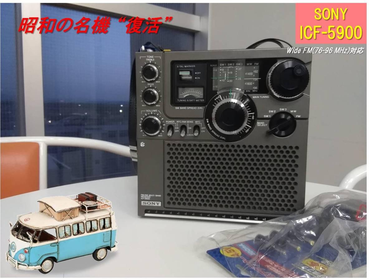 """昭和の名機""""復活""""Sony SkySensor ICF-5900 (Wide FM、レストア・美品)"""