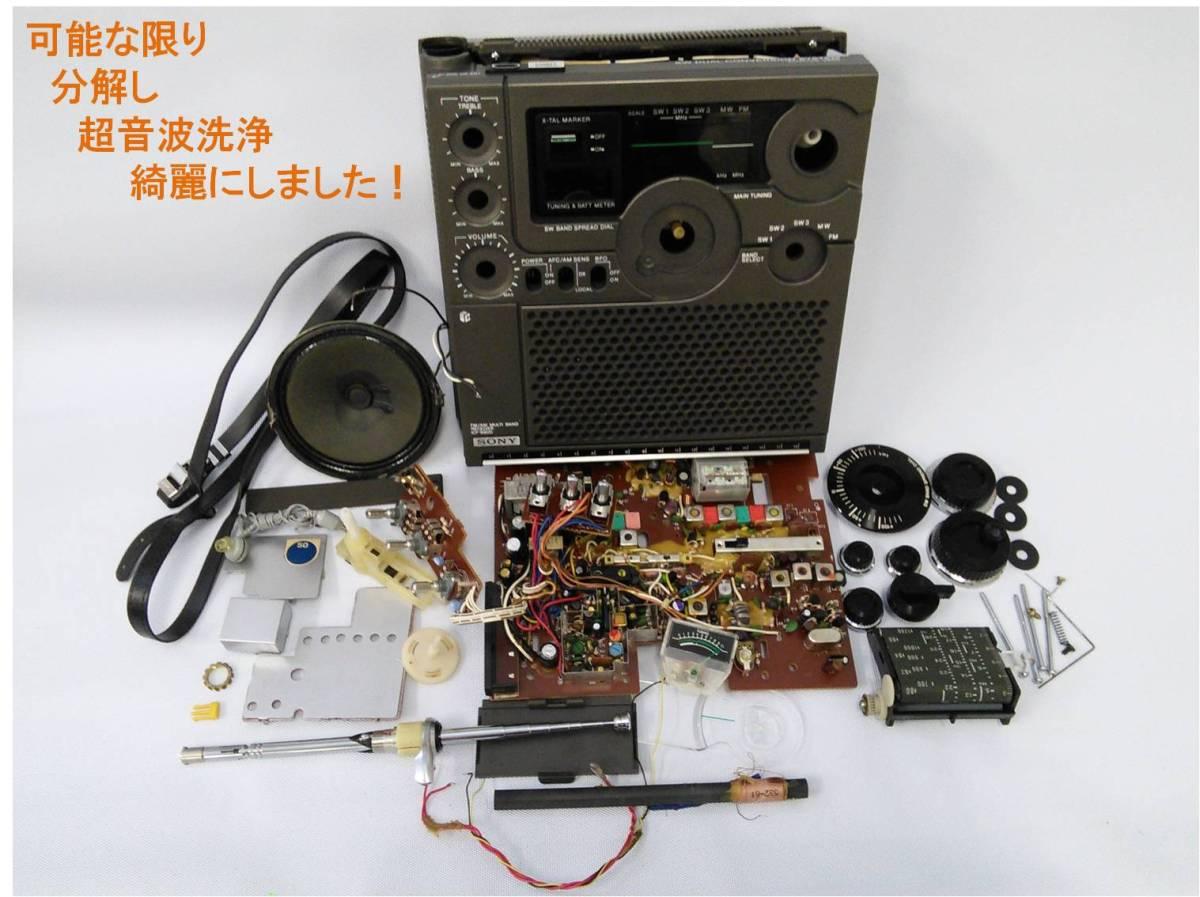 """昭和の名機""""復活""""Sony SkySensor ICF-5900 (Wide FM、レストア・美品)_画像4"""