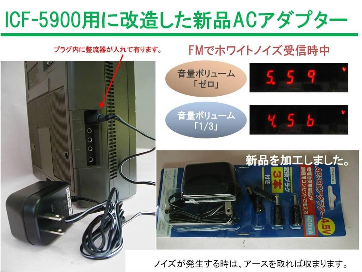 """昭和の名機""""復活""""Sony SkySensor ICF-5900 (Wide FM、レストア・美品)_画像10"""