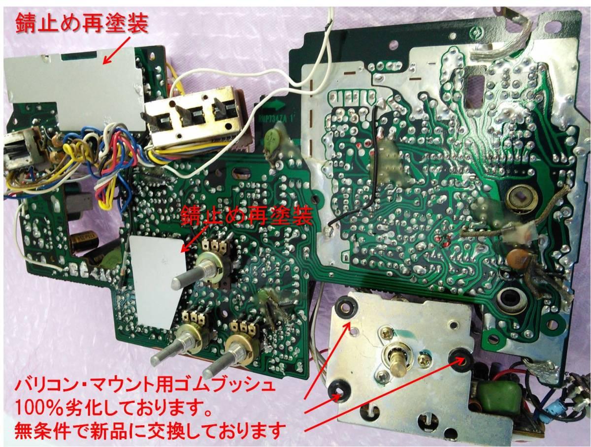 """昭和の名機""""復活""""ナショナル RF-2200 (Wide FM、レストア美品)_画像8"""
