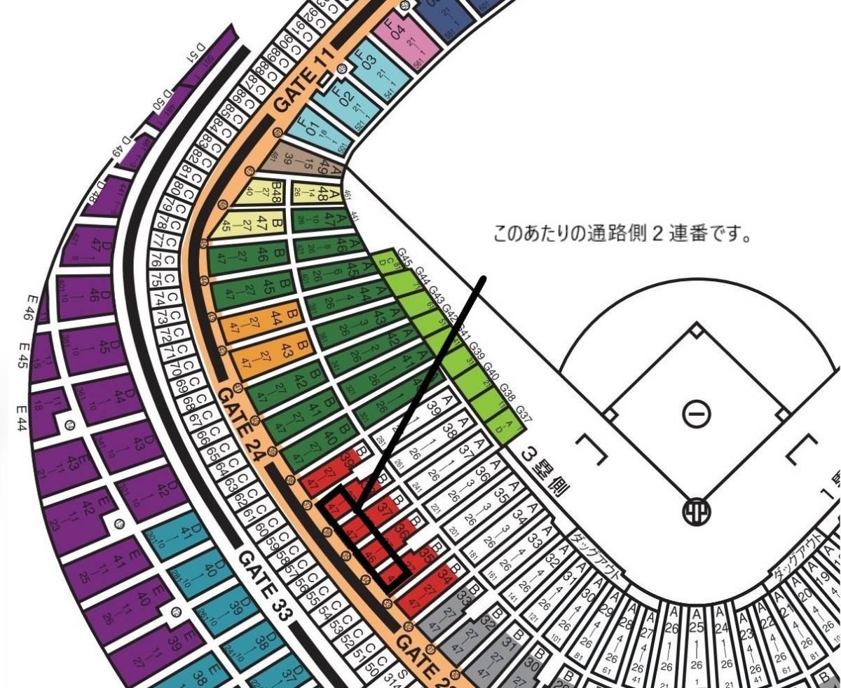 【開幕カード第2戦】通路側 3/31(土) 巨人 vs 阪神タイガース 3塁 指定席A ペア コンビニ発券