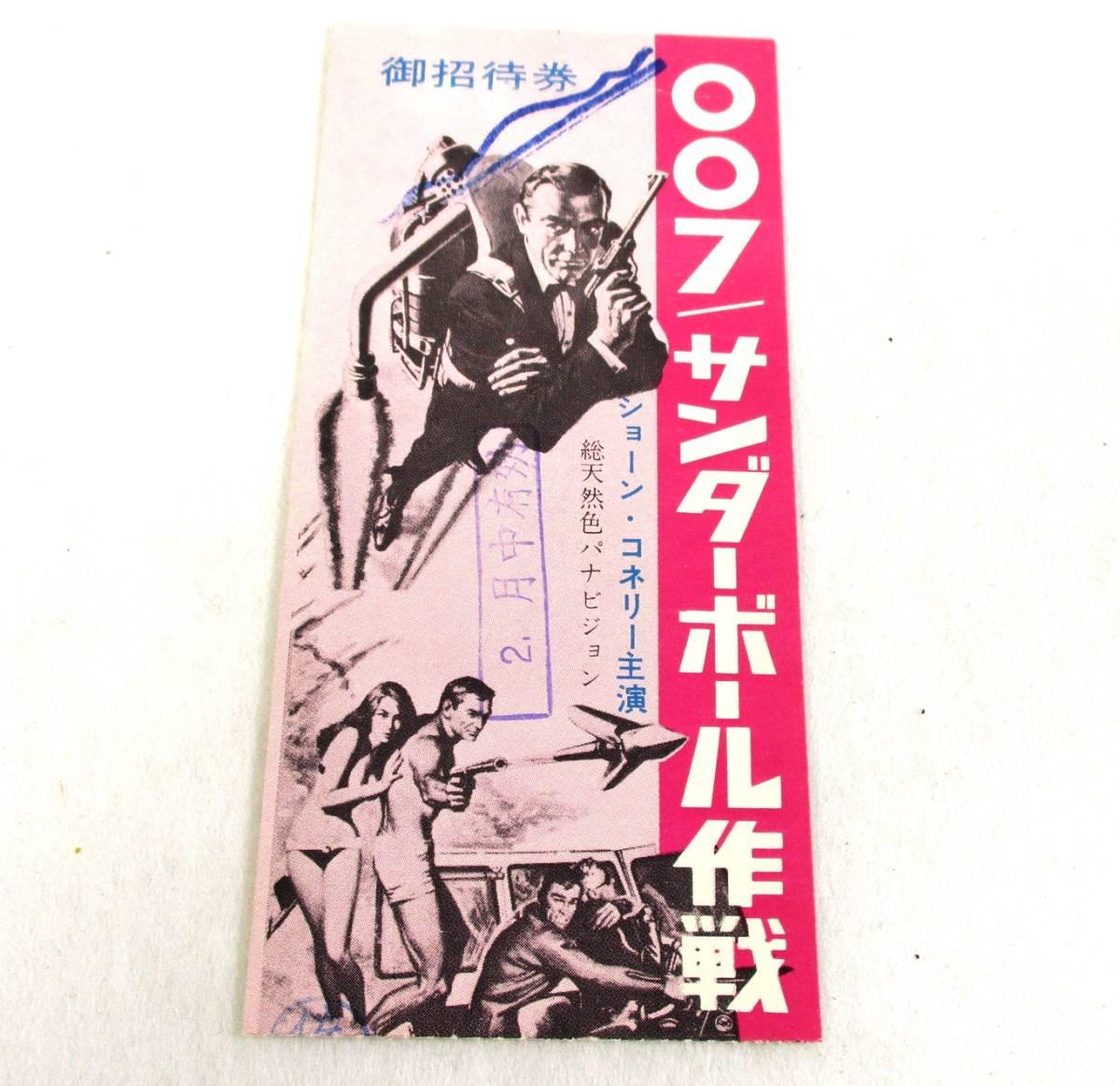 映画半券「007/サンダーボール作戦」1965年/S・コネリー 希少 レア