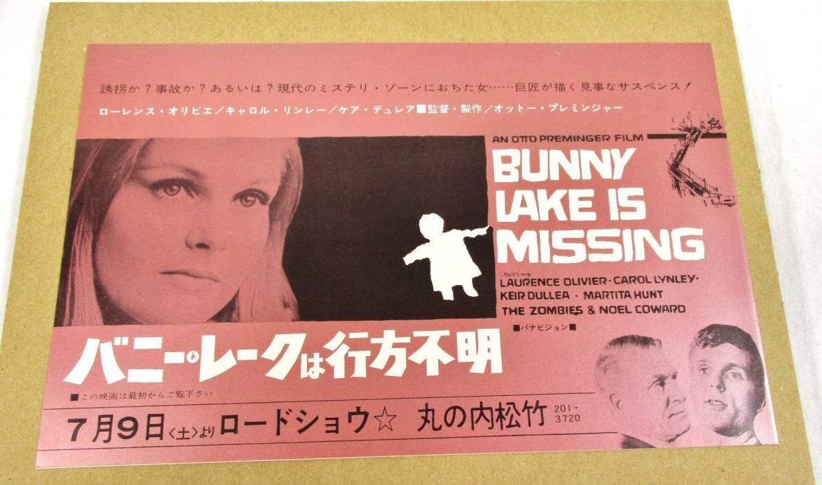 映画チラシ「バニー・レークは行方不明」1966年/C・リンレー 希少 レア