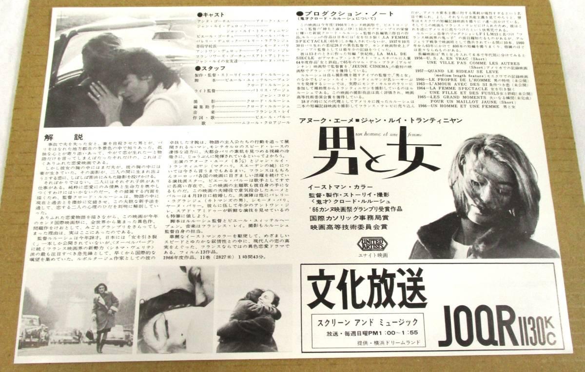 映画チラシ「男と女」1966年/A・エーメ、J・L・トランティニヤン 希少 レア_画像2
