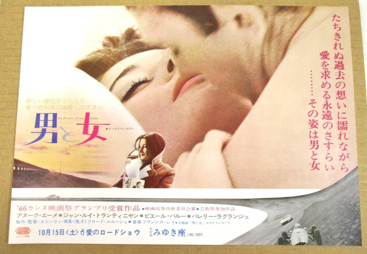 映画チラシ「男と女」1966年/A・エーメ、J・L・トランティニヤン 希少 レア