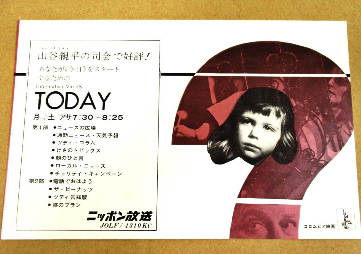 映画チラシ「バニー・レークは行方不明」1966年/C・リンレー 希少 レア_画像2